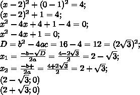 (x-2)^2+(0-1)^2=4;\\(x-2)^2+1=4;\\x^2-4x+4+1-4=0;\\x^2-4x+1=0;\\D=b^2-4ac=16-4=12=(2\sqrt3)^2;\\x_1=\frac{-b-\sqrt D}{2a}=\frac{4-2\sqrt3}{2}=2-\sqrt3;\\x_2=\frac{-b+\sqrtD}{2a}=\frac{4+2\sqrt3}{2}=2+\sqrt3;\\(2-\sqrt3;0)\\(2+\sqrt3;0)\\