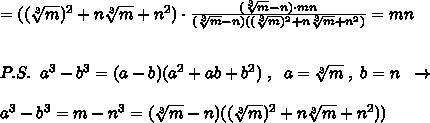 =((\sqrt[3]{m})^2+n\sqrt[3]{m}+n^2)\cdot  \frac{(\sqrt[3]{m}-n)\cdot mn}{(\sqrt[3]{m}-n)((\sqrt[3]{m})^2+n\sqrt[3]{m}+n^2)} =mn\\\\\\P.S.\; \; a^3-b^3=(a-b)(a^2+ab+b^2)\; ,\; \; a=\sqrt[3]{m}\; ,\; b=n\; \; \to \\\\a^3-b^3=m-n^3=(\sqrt[3]{m}-n)((\sqrt[3]{m})^2+n\sqrt[3]{m}+n^2))