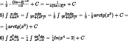 =\frac{1}{2}\cdot \frac{(2x-3)^{-2}}{-2}+C=-\frac{1}{4(2x-3)^2}+C\\\\5)\int\frac{x\cdot dx}{4+x^4}=\int\frac{xdx}{2^2+(x^2)^2}=\frac{1}{2}\int \frac{2xdx}{2^2+(x^2)^2}=\frac{1}{2}\cdot \frac{1}{2}arctg(x^2)+C=\\\\=\frac{1}{4}arctg(x^2)+C\\\\6)\int \frac{x^3dx}{x^4-2}=\frac{1}{4}\int\frac{4x^3dx}{x^4-2}=\frac{1}{4}ln|x^4-2|+C