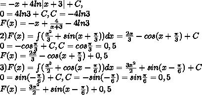 =-x+4ln|x+3|+C,\\0=4ln3+C, C=-4ln3\\F(x)=-x+\frac{4}{x+3}-4ln3\\2)F(x)=\int (\frac{x^2}{3}+sin(x+\frac{\pi}{3}))dx=\frac{2x}{3}-cos(x+\frac{\pi}{3})+C\\0=-cos\frac{\pi}{3}+C, C=cos\frac{\pi}{3}=0,5\\F(x)=\frac{2x}{3}-cos(x+\frac{\pi}{3})+0,5\\3)F(x)=\int (\frac{x^3}{2}+cos(x-\frac{\pi}{6}))dx=\frac{3x^2}{2}+sin(x-\frac{\pi}{6})+C\\0=sin(-\frac{\pi}{6})+C, C=-sin(-\frac{\pi}{6})=sin\frac{\pi}{6}=0,5\\F(x)=\frac{3x^2}{2}+sin(x-\frac{\pi}{6})+0,5