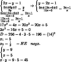 \\\begin{cases}2x-y=1\\\frac{5x+6y+2}{5y}=\frac{y}x\end{cases}\Rightarrow\begin{cases}y=2x-1\\\frac{5x+12x-6+2}{10x-5}=\frac{2x-1}x\end{cases}\\\frac{5x+12x-6+2}{10x-5}=\frac{2x-1}x\\\frac{17x-4}{10x-5}=\frac{2x-1}{x}\\17x^2-4x=20x^2-20x+5\\3x^2-16x+5=0\\D=256-4\cdot3\cdot5=196=(14)^2\\x_1=5\\x_2=\frac13\quad - HE\quad nogx.\\\begin{cases}y=9\\x=5\end{cases}\\ x\cdot y=9\cdot5=45