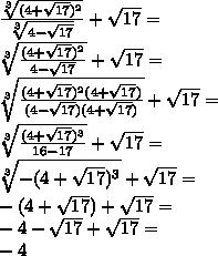 \\\frac{\sqrt[3]{(4+\sqrt{17})^2}}{\sqrt[3]{4-\sqrt{17}}}+\sqrt{17}=\\ \sqrt[3]{\frac{(4+\sqrt{17})^2}{4-\sqrt{17}}}+\sqrt{17}=\\ \sqrt[3]{\frac{(4+\sqrt{17})^2(4+\sqrt{17})}{(4-\sqrt{17})(4+\sqrt{17})}}+\sqrt{17}=\\ \sqrt[3]{\frac{(4+\sqrt{17})^3}{16-17}}+\sqrt{17}=\\ \sqrt[3]{-(4+\sqrt{17})^3}+\sqrt{17}=\\ -(4+\sqrt{17})+\sqrt{17}=\\ -4-\sqrt{17}+\sqrt{17}=\\ -4