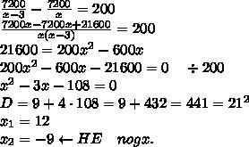 \\\frac{7200}{x-3}-\frac{7200}x=200\\\frac{7200x-7200x+21600}{x(x-3)}=200\\21600=200x^2-600x\\200x^2-600x-21600=0\quad\div200\\x^2-3x-108=0\\D=9+4\cdot108=9+432=441=21^2\\x_1=12\\x_2=-9\leftarrow HE\quad nogx.
