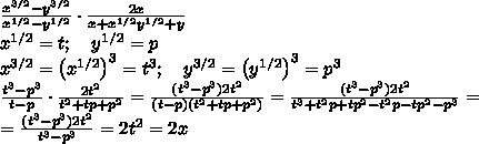 \\\frac{x^{3/2}-y^{3/2}}{x^{1/2}-y^{1/2}}\cdot\frac{2x}{x+x^{1/2}y^{1/2}+y}\\x^{1/2}=t;\quad y^{1/2}=p\\x^{3/2}=\left(x^{1/2}\right)^3=t^3;\quad y^{3/2}=\left(y^{1/2}\right)^3=p^3\\\frac{t^3-p^3}{t-p}\cdot\frac{2t^2}{t^2+tp+p^2}=\frac{(t^3-p^3)2t^2}{(t-p)(t^2+tp+p^2)}=\frac{(t^3-p^3)2t^2}{t^3+t^2p+tp^2-t^2p-tp^2-p^3}=\\=\frac{(t^3-p^3)2t^2}{t^3-p^3}=2t^2=2x