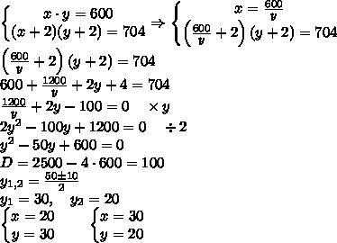 \\\left\{\begin{matrix}x\cdot y=600\\(x+2)(y+2)=704\end{matrix}\right.\Rightarrow\left\{\begin{matrix}x=\frac{600}{y}\\\left (\frac{600}{y}+2\right)(y+2)=704\end{matrix}\right.\\\left (\frac{600}{y}+2\right)(y+2)=704\\600+\frac{1200}{y}+2y+4=704\\\frac{1200}{y}+2y-100=0\quad \times y\\2y^2-100y+1200=0\quad \div2\\y^2-50y+600=0\\D=2500-4\cdot600=100\\y_{1,2}=\frac{50\pm 10}{2}\\y_1=30,\quad y_2=20\\\left\{\begin{matrix}x=20\\y=30\end{matrix}\right.\qquad\left\{\begin{matrix}x=30\\y=20\end{matrix}\right.
