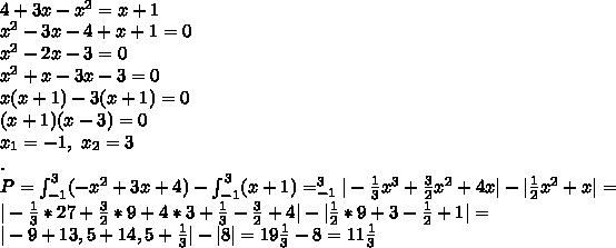 \\4+3x-x^2=x+1\\x^2-3x-4+x+1=0\\x^2-2x-3=0\\x^2+x-3x-3=0\\x(x+1)-3(x+1)=0\\(x+1)(x-3)=0\\x_1=-1, \ x_2=3\\.\\P=\int_{-1}^3(-x^2+3x+4)-\int_{-1}^3(x+1)=_{-1}^3|-\frac13x^3+\frac32x^2+4x|-|\frac12x^2+x|=\\|-\frac13*27+\frac32*9+4*3+\frac13-\frac32+4|-|\frac12*9+3-\frac12+1|=\\|-9+13,5+14,5+\frac13|-|8|=19\frac13-8=11\frac13