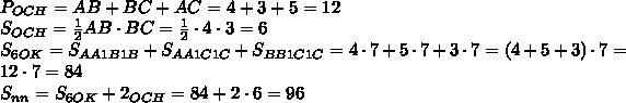 \\P_{OCH}=AB+BC+AC=4+3+5=12\\S_{OCH}=\frac12AB\cdot BC=\frac12\cdot4\cdot3=6\\S_{6OK}=S_{AA1B1B}+S_{AA1C1C}+S_{BB1C1C}=4\cdot7+5\cdot7+3\cdot7=(4+5+3)\cdot7=12\cdot7=84\\S_{nn}=S_{6OK}+2\cdotS_{OCH}=84+2\cdot6=96