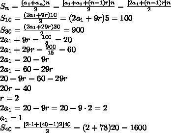 \\S_n=\frac{(a_1+a_n)n}{2}=\frac{[a_1+a_1+(n-1)r]n}{2}=\frac{[2a_1+(n-1)r]n}{2}\\S_{10}=\frac{(2a_1+9r)10}{2}=(2a_1+9r)5=100\\S_{30}=\frac{(2a_1+29r)30}{2} =900\\2a_1+9r=\frac{100}{5}=20\\2a_1+29r=\frac{900}{15}=60\\2a_1=20-9r\\2a_1=60-29r\\20-9r=60-29r\\20r=40\\r=2\\2a_1=20-9r=20-9\cdot2=2\\a_1=1\\S_{40}=\frac{[2\cdot1+(40-1)2]40}{2}=(2+78)20=1600