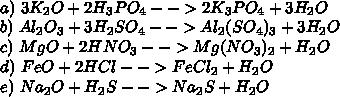 \\a)\ 3K_2O+2H_3PO_4-->2K_3PO_4+3H_2O\\ b)\ Al_2O_3+3H_2SO_4-->Al_2(SO_4)_3+3H_2O\\ c)\ MgO+2HNO_3-->Mg(NO_3)_2+H_2O\\ d)\ FeO+2HCl-->FeCl_2+H_2O\\ e)\ Na_2O+H_2S-->Na_2S+H_2O