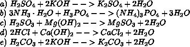 \\a)\ H_2SO_4+2KOH-->K_2SO_4+2H_2O\\ b)\ 3NH_3\cdot H_2O+H_3PO_4-->(NH_4)_3PO_4+3H_2O\\ c)\ H_2SO_3+Mg(OH)_2-->MgSO_3+2H_2O\\ d)\ 2HCl+Ca(OH)_2-->CaCl_2+2H_2O\\ e)\ H_2CO_3+2KOH-->K_2CO_3+2H_2O