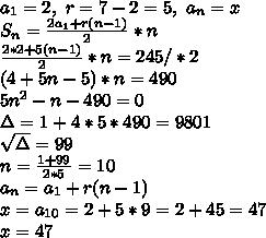 \\a_1=2, \ r=7-2=5, \ a_n=x \\S_n=\frac{2a_1+r(n-1)}{2}*n \\\frac{2*2+5(n-1)}{2}*n=245/*2 \\(4+5n-5)*n=490 \\5n^2-n-490=0 \\\Delta=1+4*5*490=9801 \\\sqrt\Delta=99 \\n=\frac{1+99}{2*5}=10 \\a_n=a_1+r(n-1) \\x=a_{10}=2+5*9=2+45=47 \\x=47