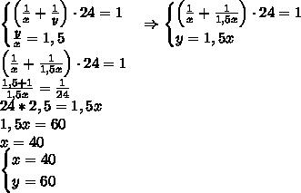 \begin{cases}\left(\frac1x+\frac1y\right)\cdot24=1\\\frac yx=1,5\end{cases}\Rightarrow\begin{cases}\left(\frac1x+\frac1{1,5x}\right)\cdot24=1\\y=1,5x\end{cases}\\\left(\frac1x+\frac1{1,5x}\right)\cdot24=1\\\frac{1,5+1}{1,5x}=\frac1{24}\\24*2,5=1,5x\\1,5x=60\\x=40\\\begin{cases}x=40\\y=60\end{cases}