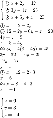 \begin{cases} \textcircled1 \ x+2y=12 \\ \textcircled2 \ 3y-4z=25 \\ \textcircled3 \ x+6y+z=20 \end{cases} \\ \\\textcircled1 \ x=12-2y \\\textcircled3 \ 12-2y+6y+z=20 \\4y+z=8 \\z=8-4y \\\textcircled2 \ 3y-4(8-4y)=25 \\3y-32+16y=25 \\19y=57 \\y=3 \\\textcircled1 \ x=12-2 \cdot 3 \\x=6 \\\textcircled3 \ z=8-4 \cdot 3 \\z=-4 \\ \\\begin{cases} x=6 \\ y=3 \\ z=-4 \end{cases}