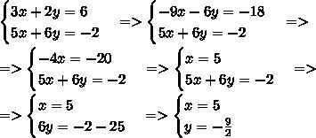 \begin{cases} 3x+2y=6\\5x+6y=-2 \end{cases}=>\begin{cases} -9x-6y=-18\\5x+6y=-2 \end{cases}=> \\ \\=>\begin{cases} -4x=-20\\5x+6y=-2 \end{cases}=>\begin{cases} x=5\\5x+6y=-2 \end{cases}=> \\ \\=>\begin{cases} x=5\\6y=-2-25 \end{cases}=>\begin{cases} x=5\\y=-\frac{9}{2} \end{cases}