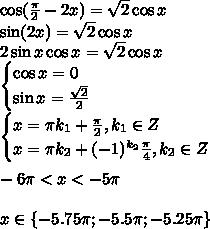 \cos (\frac{\pi}{2}-2x) = \sqrt{2}\cos x\\ \sin (2x) = \sqrt{2}\cos x\\ 2\sin x \cos x = \sqrt{2}\cos x\\ \begin{cases} \cos x= 0\\ \sin x = \frac{\sqrt{2}}{2} \end{cases}\\ \begin{cases} x = \pi k_1 + \frac{\pi}{2}, k_1 \in Z\\ x = \pi k_2 + (-1)^{k_2}\frac{\pi}{4}, k_2 \in Z \end{cases}\\ \\ -6 \pi < x < -5 \pi\\ \\ x \in \{-5.75 \pi; -5.5 \pi; -5.25 \pi \}