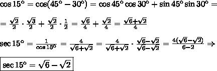 \cos 15\º = \cos (45\º -30\º) = \cos 45\º \cos 30\º + \sin 45\º \sin 30\º = \\\\ =\frac{\sqrt2}{2}\cdot\frac{\sqrt3}{2}+\frac{\sqrt2}{2}\cdot\frac{1}{2}=\frac{\sqrt6}4+\frac{\sqrt2}4=\frac{\sqrt6+\sqrt2}4\\\\\sec15\º=\frac1{\cos15\º}=\frac4{\sqrt6+\sqrt2}=\frac4{\sqrt6+\sqrt2}\cdot\frac{\sqrt6-\sqrt2}{\sqrt6-\sqrt2}=\frac{4(\sqrt6-\sqrt2)}{6-2}\Rightarrow\\\\\boxed{\sec15\º=\sqrt6-\sqrt2}
