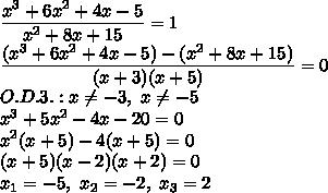 \dfrac{x^3+6x^2+4x-5}{x^2+8x+15}=1\\\dfrac{(x^3+6x^2+4x-5)-(x^2+8x+15)}{(x+3)(x+5)}=0 \\ O.D.3.: x \neq-3,\  x \neq-5\\x^3+5x^2-4x-20=0\\ x^2(x+5)-4(x+5)=0\\ (x+5)(x-2)(x+2)=0\\x_1=-5,\ x_2=-2,\ x_3=2