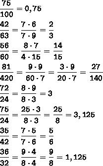 \displaystyle\tt \frac{75}{100}=0,75\\\\\frac{42}{63}=\frac{7\cdot 6}{7\cdot 9}=\frac{2}{3}\\\\\frac{56}{60}=\frac{8\cdot 7}{4\cdot 15}=\frac{14}{15}\\\\\frac{81}{420}=\frac{9\cdot 9}{60\cdot 7}=\frac{3\cdot 9}{20\cdot 7}=\frac{27}{140}\\\\\frac{72}{24}=\frac{8\cdot 9}{8\cdot 3}=3\\\\\frac{75}{24}=\frac{25\cdot 3}{8\cdot 3}=\frac{25}{8}=3,125\\\\\frac{35}{42}=\frac{7\cdot 5}{7\cdot 6}=\frac{5}{6}\\\\\frac{36}{32}=\frac{9\cdot 4}{8\cdot 4}=\frac{9}{8}=1,125