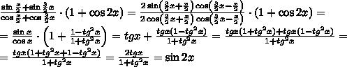 \frac{\sin\frac x2+\sin\frac32x}{\cos\frac x2+\cos\frac32x}\cdot(1+\cos2x)=\frac{2\sin\left(\frac32x+\frac x2\right)\cos\left(\frac32x-\frac x2\right)}{2\cos\left(\frac32x+\frac x2\right)\cos\left(\frac32x-\frac x2\right)}\cdot(1+\cos2x)=\\=\frac{\sin x}{\cos x}\cdot\left(1+\frac{1-tg^2x}{1+tg^2x}\right)=tgx+\frac{tgx(1-tg^2x)}{1+tg^2x}\right)=\frac{tgx(1+tg^2x)+tgx(1-tg^2x)}{1+tg^2x}=\\=\frac{tgx(1+tg^2x+1-tg^2x)}{1+tg^2x}=\frac{2tgx}{1+tg^2x}=\sin2x