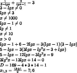 \frac{1}{3-lgx}+\frac{2}{lgx-1}=3\\ 3-lgx \neq 0 \\ lgx \neq 3\\ x \neq 1000\\ lgx - 1 \neq 0\\ lg \neq 1\\ x \neq 10\\ x>0\\ lgx-1+6-2lgx=3(lgx-1)(3-lgx)\\ 5-lgx=3(3lgx-lg^2x-3+lgx)\\ 5-lgx=12lgx-3lg^2x-9\\ 3lg^2x-13lgx+14=0\\ D=169-4*3*14=1\\ x_{1,2}=\frac{13\pm 1}{2}=7;6