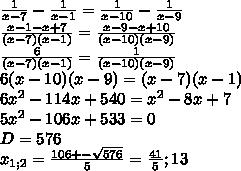 \frac{1}{x-7}-\frac{1}{x-1}=\frac{1}{x-10}-\frac{1}{x-9}\\\frac{x-1-x+7}{(x-7)(x-1)}=\frac{x-9-x+10}{(x-10)(x-9)}\\\frac{6}{(x-7)(x-1)} = \frac{1}{(x-10)(x-9)}\\6(x-10)(x-9)=(x-7)(x-1)\\6x^2-114x+540=x^2-8x+7\\5x^2-106x+533=0\\D=576\\x_{1;2}=\frac{106+-\sqrt{576}}{5}=\frac{41}{5};13\\
