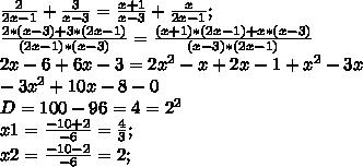 \frac{2}{2x-1}+\frac{3}{x-3}=\frac{x+1}{x-3}+\frac{x}{2x-1};\\ \frac{2*(x-3)+3*(2x-1)}{(2x-1)*(x-3)}=\frac{(x+1)*(2x-1)+x*(x-3)}{(x-3)*(2x-1)}\\ 2x-6+6x-3=2x^2-x+2x-1+x^2-3x\\ -3x^2+10x-8-0\\ D=100-96=4=2^2\\ x1=\frac{-10+2}{-6}=\frac{4}{3};\\ x2=\frac{-10-2}{-6}=2;\\