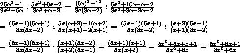 \frac{25x^2-1}{9x^2-6x}:\frac{5x^2+9x-2}{3x^2+x-2}=\frac{(5x)^2-1^2}{3x(3x-2)}:\frac{5x^2+10x-x-2}{3x^2+3x-2x-2}\\\\=\frac{(5x-1)(5x+1)}{3x(3x-2)}:\frac{5x(x+2)-1(x+2)}{3x(x+1)-2(x+1)}=\frac{(5x-1)(5x+1)}{3x(3x-2)}:\frac{(x+2)(5x-1)}{(x+1)(3x-2)}\\\\=\frac{(5x-1)(5x+1)}{3x(3x-2)}\cdot\frac{(x+1)(3x-2)}{(x+2)(5x-1)}=\frac{(5x+1)(x+1)}{3x(x+2)}=\frac{5x^2+5x+x+1}{3x^2+6x}=\frac{5x^2+6x+1}{3x^2+6x}