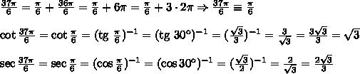 \frac{37\pi}6=\frac{\pi}6+\frac{36\pi}6=\frac{\pi}6+6\pi=\frac{\pi}6+3\cdot2\pi\Rightarrow \frac{37\pi}6\equiv\frac{\pi}6\\\\\cot\frac{37\pi}6=\cot\frac{\pi}6=(\text{tg }\frac{\pi}6)^{-1}=(\text{tg }30\º)^{-1}=(\frac{\sqrt3}{3})^{-1}=\frac3{\sqrt3}=\frac{3\sqrt3}{3}=\sqrt3\\\\\sec\frac{37\pi}6=\sec\frac{\pi}6=(\cos\frac{\pi}6)^{-1}=(\cos30\º)^{-1}=(\frac{\sqrt3}{2})^{-1}=\frac2{\sqrt3}=\frac{2\sqrt3}{3}