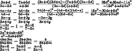 \frac{3a+d}{2a-5d}-\frac{7a+5d}{a+3d}=\frac{(3a+d)(3d+a)-(7a+5d)(2a-5d)}{(2a-5d)(a+3d)}=\frac{28d^2+35ad-11a^2}{-15d^2+ad+2a^2}\\\frac{4a-4z}{4d-z}-\frac{4d-6z}{6d-6z}=\frac{24(d-z)^2-(4d-6z)(4d-z)}{(4d-z)(6d-6z)} = \frac{18z^2-20dz+8d^2}{6z^2-30dz+24d^2}\\\frac{3x-y}{3x+4y}-\frac{5x+2y}{3x+4y}=\frac{-2x-3y}{3x+4y}\\\frac{1-2c}{7-5c}-1=\frac{3c-6}{7-5c}\\\frac{2a^2+4ab-6b^2}{a^2-5ab+6b^2}\\\frac{4b+2m}{8b+6m}-\frac{3b+2m}{8b+6m}=\frac{b}{8b+6m}\\\frac{3a-6}{3a-4}-\frac{2a+2}{3a-4}=\frac{a-8}{3a-4}\\