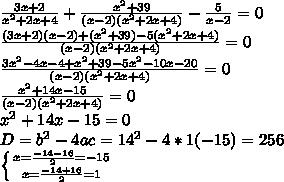 \frac{3x+2}{x^2+2x+4}+\frac{x^2+39}{(x-2)(x^2+2x+4)}-\frac{5}{x-2}=0 \\ \frac{(3x+2)(x-2)+(x^2+39)-5(x^2+2x+4)}{(x-2)(x^2+2x+4)}=0 \\ \frac{3x^2-4x-4+x^2+39-5x^2-10x-20}{(x-2)(x^2+2x+4)}=0 \\ \frac{x^2+14x-15}{(x-2)(x^2+2x+4)}=0 \\ x^2+14x-15=0 \\ D=b^2-4ac=14^2-4*1(-15)=256 \\ \left \{ {{x=\frac{-14-16}{2}=-15} \atop {x=\frac{-14+16}{2}=1}} \right.