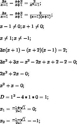 \frac{3x}{x-1}-\frac{x+2}{x+1}=\frac{2}{x^2-1};\\\\\frac{3x}{x-1}-\frac{x+2}{x+1}=\frac{2}{(x-1)(x+1)};\\\\x-1 \neq 0; x+1 \neq 0;\\\\x \neq 1; x \neq -1;\\\\3x(x+1)-(x+2)(x-1)=2;\\\\3x^2+3x-x^2-2x+x+2-2=0;\\\\2x^2+2x=0;\\\\x^2+x=0;\\\\D=1^2-4*1*0=1;\\\\x_1=\frac{-1+\sqrt{1}}{2*1}=0;\\\\x_2=\frac{-1-\sqrt{1}}{2*1}=-1;\\\\