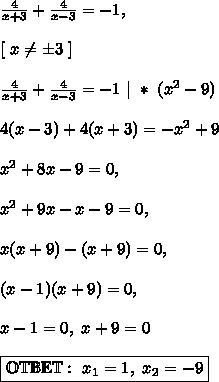 \frac{4}{x + 3} + \frac{4}{x - 3} = -1,\\\\\left[ \ x \ne \pm3 \ \right]\\\\\frac{4}{x + 3} + \frac{4}{x - 3} = -1 \ | \ *\ (x^2 - 9)\\\\4(x - 3) + 4(x+3) = - x^2 + 9\\\\x^2 + 8x - 9 = 0,\\\\x^2 + 9x - x - 9 = 0,\\\\x(x + 9) - (x + 9) = 0,\\\\(x - 1)(x + 9) = 0,\\\\x - 1 = 0, \ x + 9 = 0\\\\ \boxed{\mathbb{OTBET}: \ x_{1} = 1, \ x_{2} = -9}