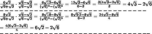 \frac{6\sqrt2}{\sqrt6+\sqrt3}\cdot\frac{\sqrt6-\sqrt3}{\sqrt6-\sqrt3}=\frac{6\sqrt{12}-6\sqrt6}{(\sqrt6)^2-(\sqrt3)^2}=\frac{12\sqrt3-6\sqrt6}{6-3}=\frac{3(4\sqrt3-2\sqrt6)}{3}=4\sqrt3-2\sqrt6\\------------------------------\\\frac{8\sqrt3}{\sqrt6+\sqrt2}\cdot\frac{\sqrt6-\sqrt2}{\sqrt6-\sqrt2}=\frac{8\sqrt{18}-8\sqrt6}{(\sqrt6)^2-(\sqrt2)^2}=\frac{8\sqrt{9\cdot2}-8\sqrt6}{6-2}=\frac{24\sqrt2-8\sqrt6}{4}\\\\=\frac{4(6\sqrt2-2\sqrt6)}{4}=6\sqrt2-2\sqrt6\\-------------------------------