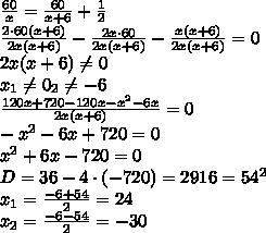 \frac{60}{x}=\frac{60}{x+6}+\frac{1}{2}\\ \frac{2\cdot60(x+6)}{2x(x+6)}-\frac{2x\cdot 60}{2x(x+6)}-\frac{x(x+6)}{2x(x+6)}=0\\ 2x(x+6)\neq0\\ x_1\neq0\x_2\neq-6\\ \frac{120x+720-120x-x^2-6x}{2x(x+6)}=0\\ -x^2-6x+720=0\\ x^2+6x-720=0\\ D=36-4\cdot(-720)=2916=54^2\\ x_1=\frac{-6+54}{2}=24\\ x_2= \frac{-6-54}{2}=-30