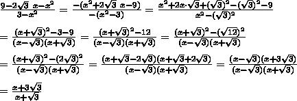\frac{9-2\sqrt3\ x-x^2}{3-x^2}=\frac{-(x^2+2\sqrt3\ x-9)}{-(x^2-3)}=\frac{x^2+2x\cdot\sqrt3+(\sqrt3)^2-(\sqrt3)^2-9}{x^2-(\sqrt3)^2}\\\\=\frac{(x+\sqrt3)^2-3-9}{(x-\sqrt3)(x+\sqrt3)}=\frac{(x+\sqrt3)^2-12}{(x-\sqrt3)(x+\sqrt3)}=\frac{(x+\sqrt3)^2-(\sqrt{12})^2}{(x-\sqrt3)(x+\sqrt3)}\\\\=\frac{(x+\sqrt3)^2-(2\sqrt3)^2}{(x-\sqrt3)(x+\sqrt3)}=\frac{(x+\sqrt3-2\sqrt3)(x+\sqrt3+2\sqrt3)}{(x-\sqrt3)(x+\sqrt3)}=\frac{(x-\sqrt3)(x+3\sqrt3)}{(x-\sqrt3)(x+\sqrt3)}\\\\=\frac{x+3\sqrt3}{x+\sqrt3}