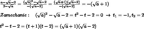\frac{a-\sqrt{a}-2}{2-\sqrt{a}}=\frac{(\sqrt{a})^2-\sqrt{a}-2}{-(\sqrt{a}-2)}=\frac{(\sqrt{a}+1)(\sqrt{a}-2)}{-(\sqrt{a}-2)}=-(\sqrt{a}+1)\\\\Zamechanie:\quad (\sqrt{a})^2-\sqrt{a}-2=t^2-t-2=0\; \to \; t_1=-1,t_2=2\\\\t^2-t-2=(t+1)(t-2)=(\sqrt{a}+1)(\sqrt{a}-2)