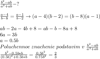 \frac{b^2-ab}{a^2+ab}-? \\\\\frac{a-4}{b-8}=\frac{a-1}{b-2}\to (a-4)(b-2)=(b-8)(a-1) \\\\ab-2a-4b+8=ab-b-8a+8 \\6a=3b \\a=0.5b \\Poluchennoe\ znachenie\ podstavim\ v\ \frac{b^2-ab}{a^2+ab} \\\frac{b^2-0.5b*b}{(0.5b)^2+0.5b*b}=\frac{0.5b^2}{0.75b^2}=\frac{2}{3}