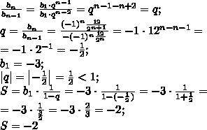 \frac{b_n}{b_{n-1}}=\frac{b_1\cdot q^{n-1}}{b_1\cdot q^{n-2}}=q^{n-1-n+2}=q;\\q=\frac{b_n}{b_{n-1}}=\frac{(-1)^n\frac{12}{2^{n+1}}}{-(-1)^n\frac{12}{2^n}}=-1\cdot12^{n-n-1}=\\=-1\cdot2^{-1}=-\frac12;\\b_1=-3;\\\left q\right =\left -\frac12\right =\frac12<1;\\S=b_1\cdot\frac{1}{1-q}=-3\cdot\frac{1}{1-(-\frac12)}=-3\cdot\frac{1}{1+\frac12}=\\=-3\cdot\frac{1}{\frac32}=-3\cdot\frac23=-2;\\S=-2