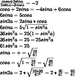 \frac{cosa+2sina}{2sina-3cosa}=-2\\ cosa+2sina=-4sina+6cosa \\     6sina=5cosa\\     sin2a=2sina*cosa\\      6sina=5\sqrt{1-sin^2a}\\      36sin^2a=25(1-sin^2a)\\       36sin^2a=25-25sin^2a\\             61sin^2a=25\\             sina=+-\sqrt{\frac{25}{61}}\\             cosa=\sqrt{1-\frac{25}{61}} = \sqrt{\frac{36}{61}} \\       sin2a=2*\sqrt{\frac{25*36}{61^2}} =2*\frac{30}{61}=\frac{60}{61}