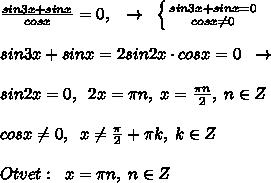 \frac{sin3x+sinx}{cosx}=0,\; \; \; \to \; \;  \left \{ {{sin3x+sinx=0} \atop {cosx\ne 0}} \right. \\\\sin3x+sinx=2sin2x\cdot cosx=0\; \; \to \\\\sin2x=0,\; \; 2x=\pi n,\; x=\frac{\pi n}{2},\; n\in Z\\\\cosx\ne 0,\; \; x\ne \frac{\pi}{2}+\pi k,\; k\in Z\\\\Otvet:\; \; x=\pi n,\; n\in Z