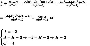 \frac A x + \frac{Bx+ C} {x\²-1} = \frac{A(x^2-1)+(Bx+C)x}{x(x^2-1)}=\frac{Ax^2-A+Bx^2+Cx}{x(x^2-1)}=\\\\\\=\frac{(A+B)x^2+Cx-A}{x(x^2-1)}\equiv\frac{4x+2}{x(x\²-1)} \Leftrightarrow\\\\\\\begin{cases}A=-2\\A+B=0\Rightarrow -2+B=0\Rightarrow B=2\\C=4} \end{cases}