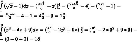 \int\limits^4_1{(\sqrt{x}-1)}dx =(\frac{2x^\frac{3}{2}}{3}-x)|\limits^4_1=(\frac{2*4^{\frac{3}{2}}}{3}-4})-(\frac{2*1}{3}-1)=\ = \frac{16-2}{3}-4+1=4\frac{2}{3}-3=1\frac{2}{3}\ \ \int\limits^3_0{(x^2-4x+9)}dx= (\frac{x^3}{3}-2x^2+9x)|\limits^3_0=(\frac{3^3}{3}-2*3^2+9*3)-\ -(0-0+0)= 18\