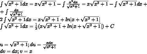 \int\sqrt{x^2+1}dx=x\sqrt{x^2+1}-\int\frac{x^2dx}{\sqrt{x^2+1}}=x\sqrt{x^2+1}-\int\sqrt{x^2+1}dx+\+\int\frac{dx}{\sqrt{x^2+1}}\2\int\sqrt{x^2+1}dx=x\sqrt{x^2+1}+ln|x+\sqrt{x^2+1}|\\int\sqrt{x^2+1}dx=\frac{1}{2}(x\sqrt{x^2+1}+ln|x+\sqrt{x^2+1}|)+C\\\u=\sqrt{x^2+1};du=\frac{xdx}{\sqrt{x^2+1}}\dv=dx;v=x
