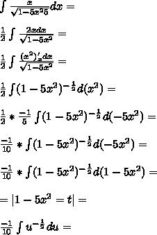 \int \frac{x}{\sqrt{1-5x^25}} dx=\\\\ \frac{1}{2} \int \frac{2x dx}{\sqrt{1-5x^2}}=\\\\ \frac{1}{2} \int \frac{(x^2)'_xdx}{\sqrt{1-5x^2}}=\\\\ \frac{1}{2} \int (1-5x^2)^{-\frac{1}{2}} d (x^2)=\\\\ \frac{1}{2}*\frac{-1}{5} \int (1-5x^2)^{-\frac{1}{2}} d (-5x^2)=\\\\ \frac{-1}{10}*\int (1-5x^2)^{-\frac{1}{2}} d (-5x^2)=\\\\ \frac{-1}{10}*\int (1-5x^2)^{-\frac{1}{2}} d (1-5x^2)=\\\\ =|1-5x^2=t|=\\\\ \frac{-1}{10} \int u^{-\frac{1}{2}} du=\\\\