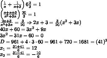 \left(\frac1x+\frac1{x+3}\right)6\frac23=1\\\left(\frac{x+x+3}{x^2+3x}\right)\frac{20}3=1\\\frac{2x+3}{x^2+3x}=\frac3{20}\Rightarrow2x+3=\frac3{20}(x^2+3x)\\40x+60=3x^2+9x\\3x^2-31x-60=0\\D=961+4\cdot3\cdot60=961+720=1681=(41)^2\\ x_1=\frac{31+41}{6}=12\\x_2=\frac{31-41}6=-\frac{10}6