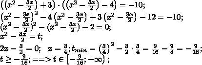 \left(\left(x^2-\frac{3x}{2}\right)+3\right)\cdot\left(\left(x^2-\frac{3x}{2}\right)-4\right)=-10;\\\left(x^2-\frac{3x}{2}\right)^2-4\left(x^2-\frac{3x}{2}\right)+3\left(x^2-\frac{3x}{2}\right)-12=-10;\\(x^2-\frac{3x}{2})^2-(x^2-\frac{3x}{2})-2=0;\\x^2-\frac{3x}{2}=t;\\2x-\frac{3}{2}=0;\ \ x=\frac34; t_{min}=\left(\frac34\right)^2-\frac32\cdot\frac34=\frac9{16}-\frac98=-\frac9{16};\\t\geq-\frac9{16};==>t\in\left[-\frac9{16};+\infty\right);\\