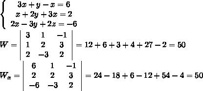 \left\{\begin{array}{ccc}3x+y-x=6\\x+2y+3x=2\\2x-3y+2z=-6\end{array}\right\\\\W=  \left|\begin{array}{ccc}3&1&-1\\1&2&3\\2&-3&2\end{array}\right|=12+6+3+4+27-2=50\\\\W_x=\left|\begin{array}{ccc}6&1&-1\\2&2&3\\-6&-3&2\end{array}\right|=24-18+6-12+54-4=50