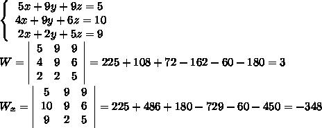 \left\{\begin{array}{ccc}5x+9y+9z=5\\4x+9y+6z=10\\2x+2y+5z=9\end{array}\right\\W=  \left \begin{array}{ccc}5&9&9\\4&9&6\\2&2&5\end{array}\right =225+108+72-162-60-180=3\\\\W_x=  \left \begin{array}{ccc}5&9&9\\10&9&6\\9&2&5\end{array}\right =225+486+180-729-60-450=-348