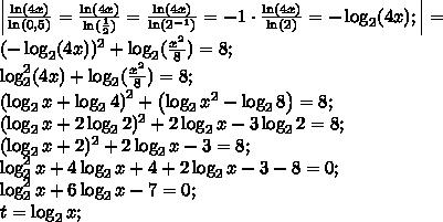 \left \frac{\ln(4x)}{\ln(0,5)}=\frac{\ln(4x)}{\ln(\frac{1}{2})}=\frac{\ln(4x)}{\ln(2^{-1})}=-1\cdot\frac{\ln(4x)}{\ln(2)}=-\log_{2}(4x);\right =\\(-\log_{2}(4x))^2+\log_{2}(\frac{x^2}{8})=8;\\\log_{2}^{2}(4x)+\log_{2}(\frac{x^2}{8})=8;\\\left(\log_2x+\log_24\right)^2+\left(\log_2x^2-\log_{2}8\right)=8;\\(\log_2x+2\log_22)^2+2\log_2x-3\log_22=8;\\(\log_2x+2)^2+2\log_2x-3=8;\\\log_2^2x+4\log_2x+4+2\log_2x-3-8=0;\\\log_2^2x+6\log_2x-7=0;\\t=\log_2x;\\