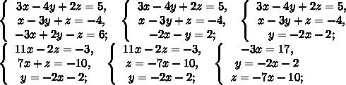\left \{ \begin{array}{c}3x-4y+2z=5,\\x-3y+z=-4,\\-3x+2y-z=6;\end{array}\right. \ \left \{ \begin{array}{c}3x-4y+2z=5,\\x-3y+z=-4,\\-2x-y=2;\end{array}\right. \ \left \{ \begin{array}{c}3x-4y+2z=5,\\x-3y+z=-4,\\y=-2x-2;\end{array}\right. \\ \left \{ \begin{array}{c}11x-2z=-3,\\7x+z=-10,\\y=-2x-2;\end{array}\right. \ \left \{ \begin{array}{c}11x-2z=-3,\\z=-7x-10,\\y=-2x-2;\end{array}\right. \ \left \{ \begin{array}{c}-3x=17,\\y=-2x-2\\z=-7x-10;\end{array}\right.